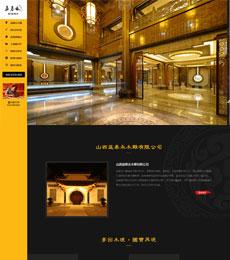 木雕公司网站建设